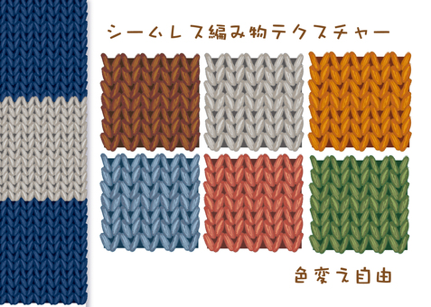 Seamless knitting texture