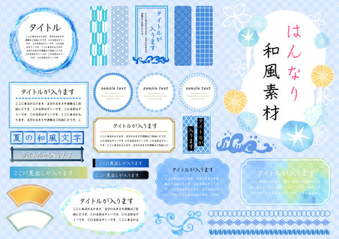 Japanese style material 27 Blue frame set