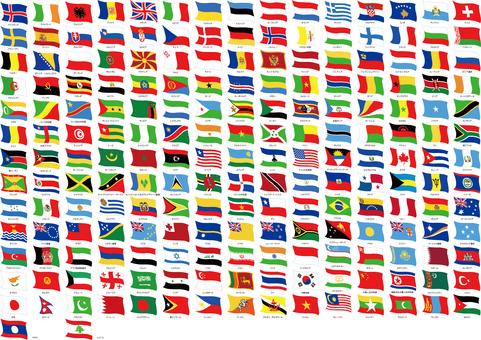 手描き風 たなびく世界の国旗集  セット