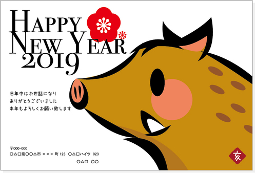 New Year's card 2019-1
