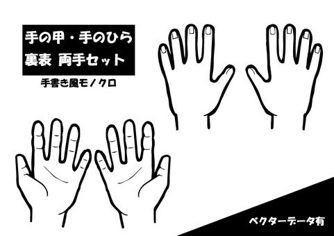 손등 손바닥 세트