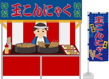Food stall konjac