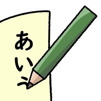 Practice writing hiragana