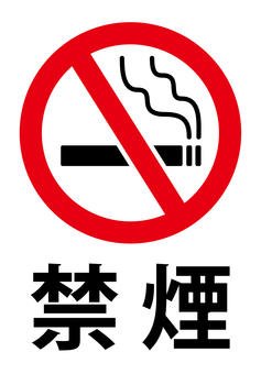 Paste (non-smoking mark)