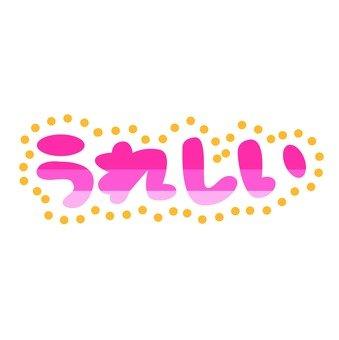 我很高興02