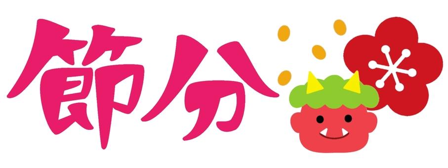 Setsubun color 3
