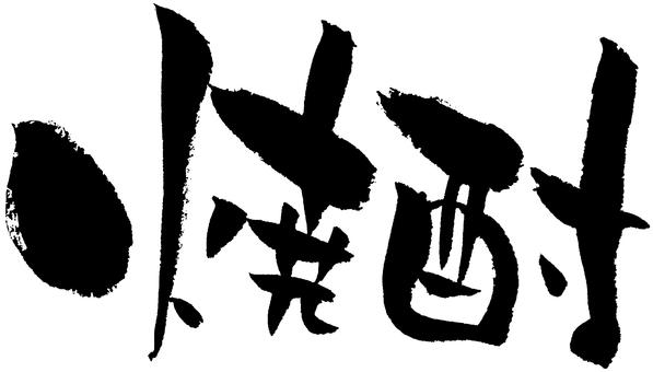 """刷信""""燒酒"""""""