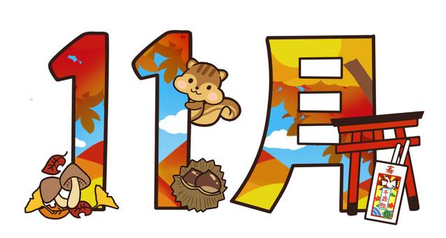 【文字イラスト】11月【カレンダー】