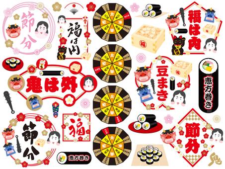 Setsubun 5