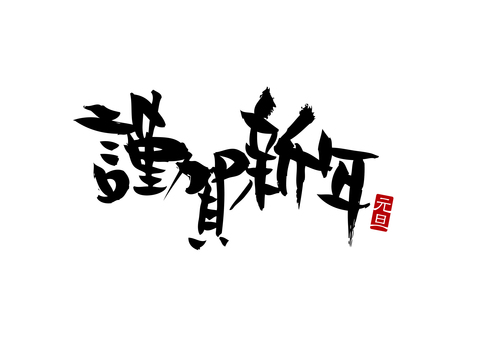 AC_ writing brush character _ Happy New Year _ 07