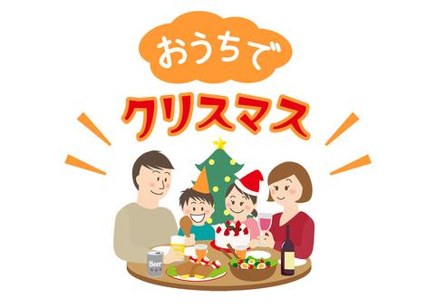 おうちで クリスマス 家族
