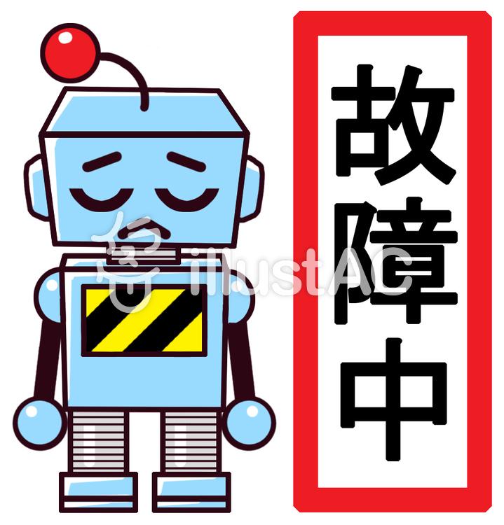 故障中のお知らせ 1イラスト - No: 703882/無料イラストなら ...
