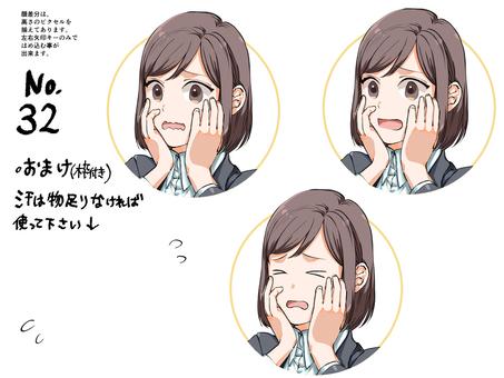 OL Yamada 32 supplement ④