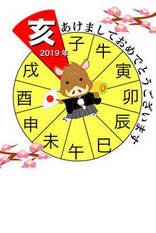 2019年亥年の年賀状「円形十二支」
