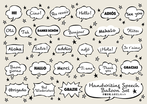 Hand-drawn style speech bubble set
