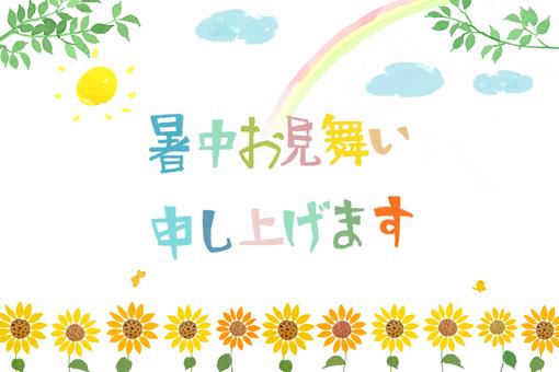 여름 안부 편지