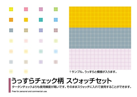 Slightly checkered swatch set