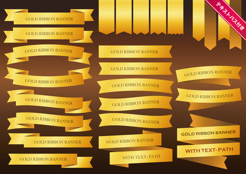 Gold Ribbon Set (with text pass)