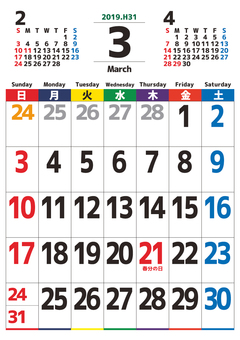 Calendar March, 2019 Vertical