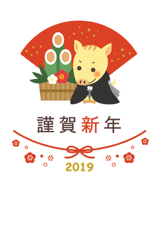 2019 Year of the Pig 07