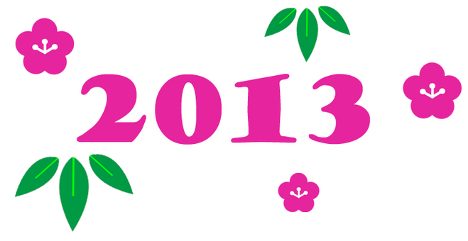2013 New Year's cards