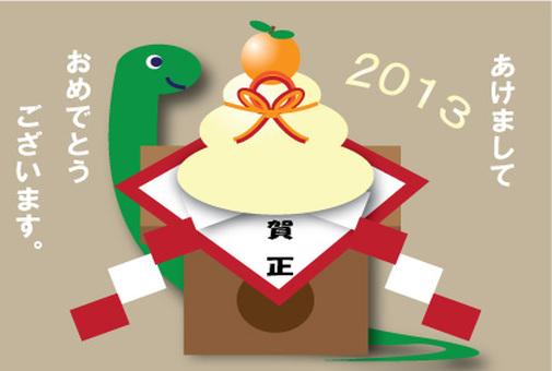 New Year's Kagami mochi