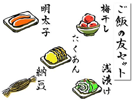 Rice friends set