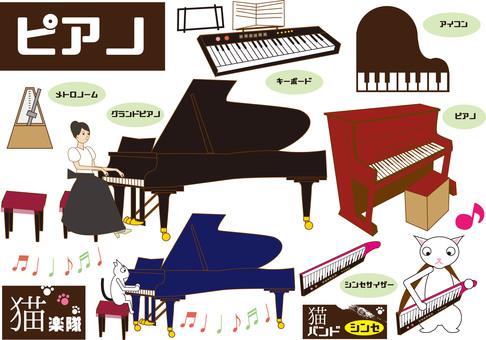 Instrument (piano)