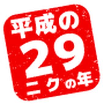헤세이 29 년 도장 06