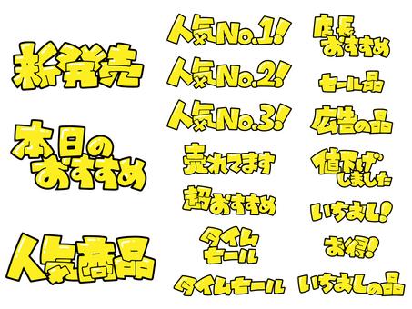 Handwritten POP characters (yellow characters)