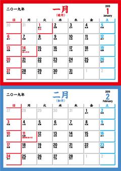 2019 Calendar January February