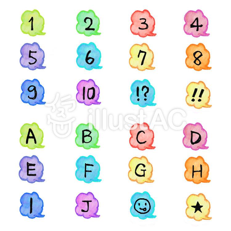ミニ吹き出し 数字とアルファベットイラスト No 430818無料イラスト