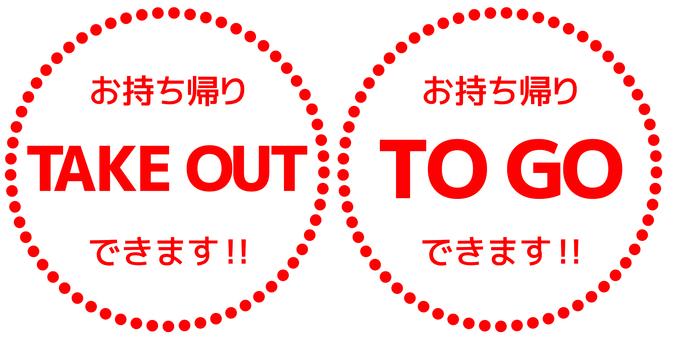 Takeaway_TakeOut_ToGo_2