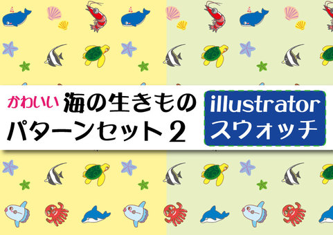 Cute sea creatures pattern set 02