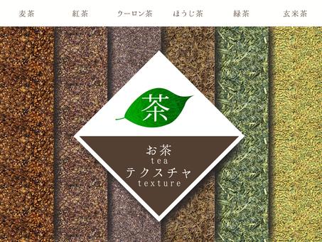 Tea texture set