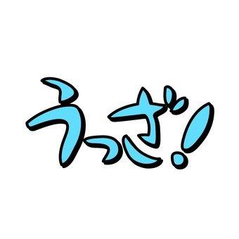 Sound effect - it! (blue)