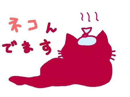 I'm cats (scarlet)