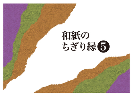 Japanese paper tearing edge material 5