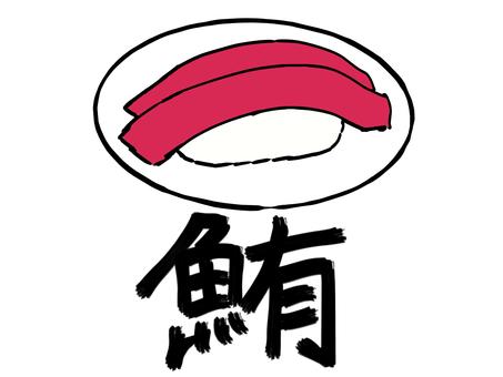 Tuna lean