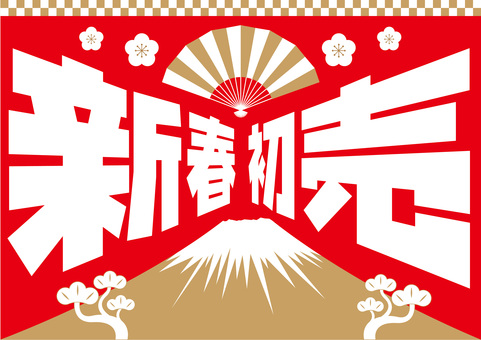 Early Chinese New Year 2