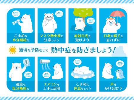 Heat stroke prevention poster Shirokuma