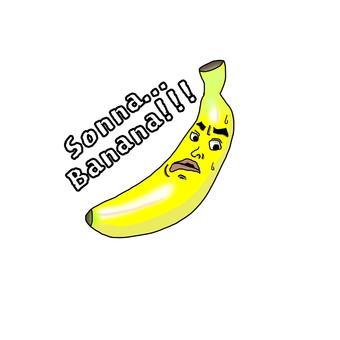 그런 바나나