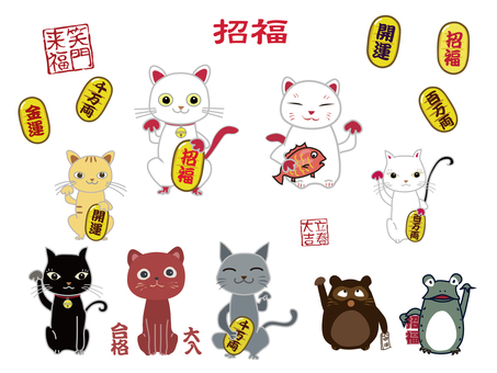 Lucky Cat and Invited Friend