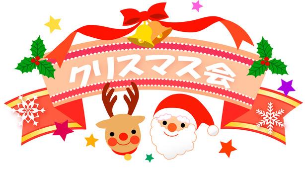 Christmas party heading illustration