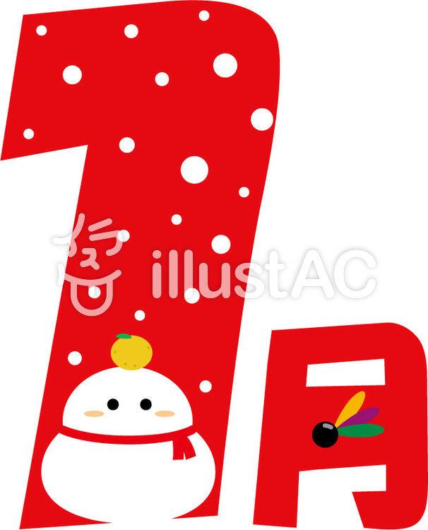 雪だるま 1月の文字イラストイラスト No 無料イラストなら イラストac