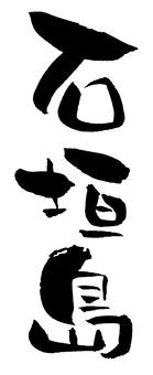 """붓글씨 """"이시가키 섬"""""""