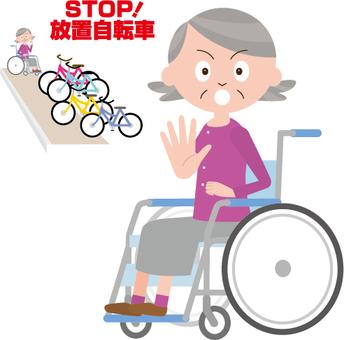 방치 자전거
