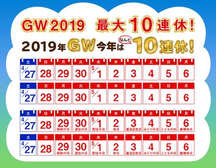 gw2019 · 10 consecutive holidays