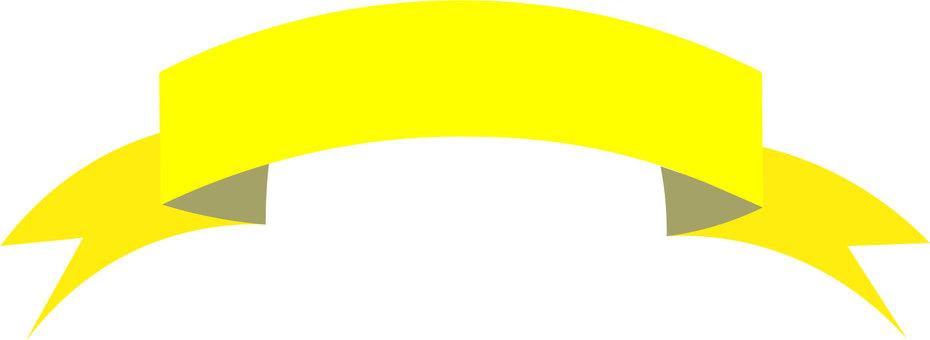 タイトルリボン(黄色)
