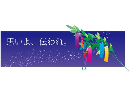 Tanabata · strip 2